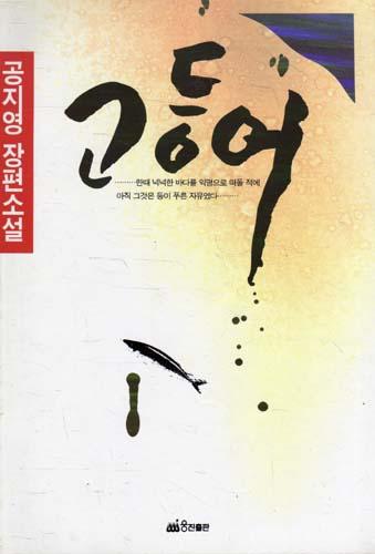 고등어 - 공지영 장편소설 (소7코너)