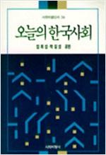 오늘의 한국사회 - 사회비평신서 36 (알사27코너)
