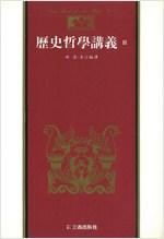 역사철학강의 1권 (철43코너)