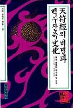천부경의 비밀과 백두산족의 문화 - 겨레 밝히는 책들 8 (알정9코너)