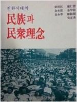 전환시대의 민족과 민중이념 - 이념문제연구논총 1 (알사47코너)