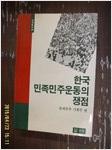 한국 민족민주운동의 쟁점 - 세계총서 26 (알사4코너)