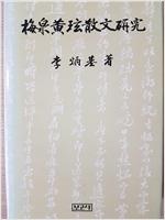 매천 황현 산문연구 - 저자서명본 (알인61위코너)