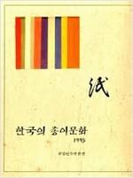 한국의 종이문화 (알특10코너)