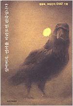 할아버지 연어를 따라오면 한국입니다(저자서명본) (알답5코너)