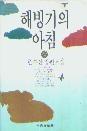 해빙기의 아침 - 한수산 장편소설 - 상 (알짜1코너)