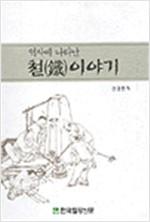 역사에 나타난 철이야기 (역32코너)