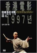 향항전영 1997년 - 홍콩영화의 이해 (알영1코너)