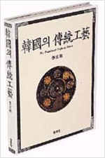 한국의 전통공예 (알가23코너)