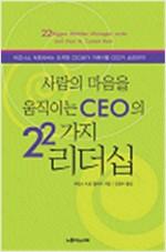 사람을 마음을 움직이는 CEO의 22가지 리더십 (경7코너)