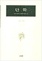 단학 - 나와 민족과 인류를 살리는 길 (알정9코너)