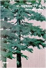 어느 인문학자의 나무 세기 (생0코너)