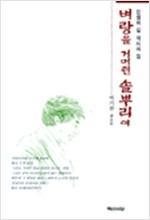 벼랑을 거머쥔 솔뿌리여 - 백기완의 인생의 길, 역사의 길 (수15코너)